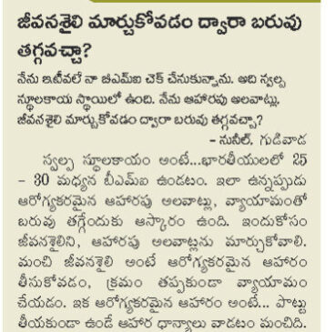 Obesity Counselling in Telugu